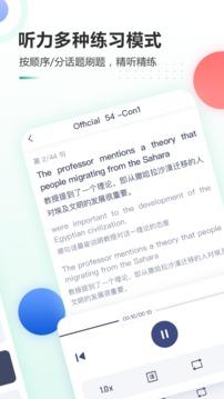 新东方托福Pro截图