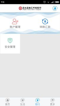 襄垣县融汇村镇银行截图