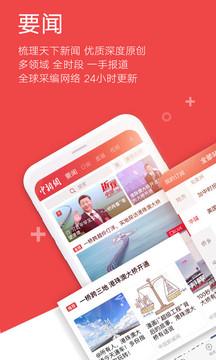 中国新闻网截图