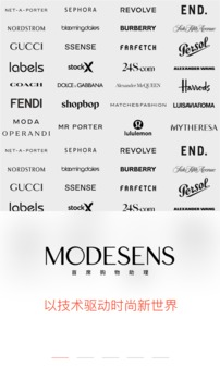 ModeSens截图