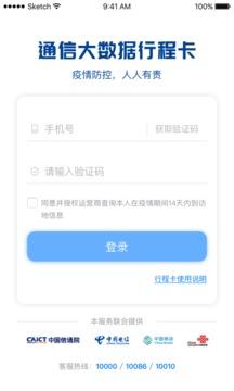 通信行程卡截图