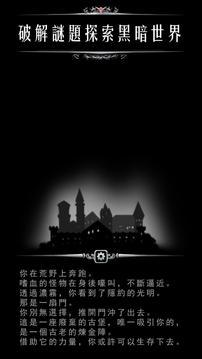 地下城堡:炼金术师的魔幻之旅截图
