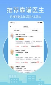 灯塔医生北京医院挂号截图