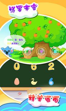 儿童宝宝学数字截图