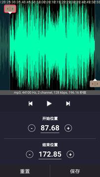 歌曲合成截图