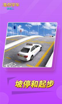 驾考驾照准点学车科目二截图