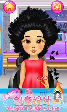 公主发型屋截图