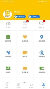惠而浦商城截图