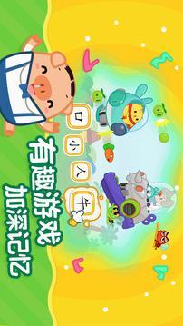 儿童识字游戏截图