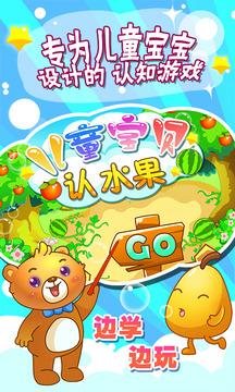 儿童游戏认水果截图