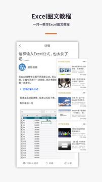 Excel/电子表格教程截图