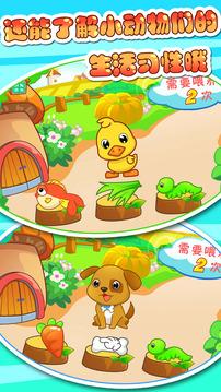 儿童游戏认动物截图