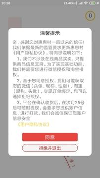 惠惠村截图