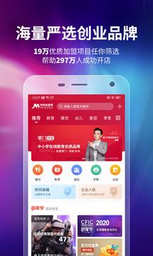 中国加盟网截图
