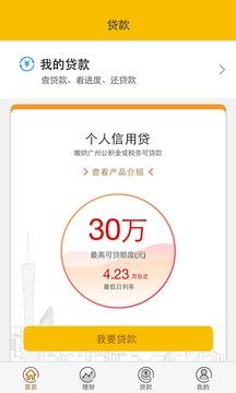 广州农商银行直销银行截图