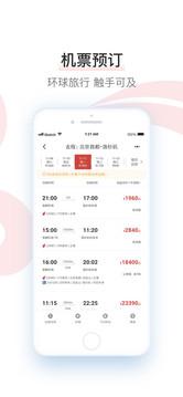 中国国航截图