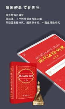 现代汉语词典截图