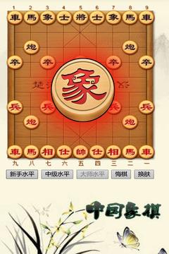 中国象棋:大师对弈截图