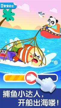 宝宝钓鱼截图