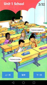 小学英语截图