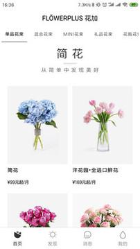 FlowerPlus鲜花订阅截图