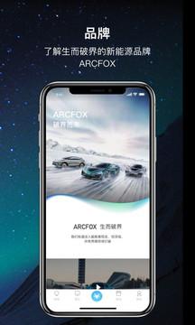 ARCFOX极狐截图