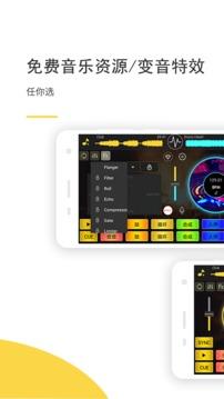 DJ打碟:电音DJ截图