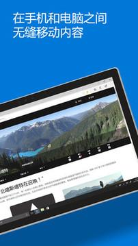 Microsoft Edge截图