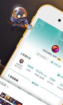 掌上WeGame截图