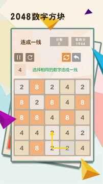 2048数字方块截图