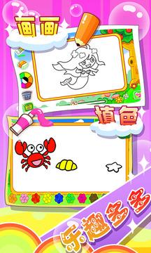 儿童宝宝学画画截图