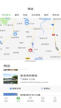 临朐文旅云截图