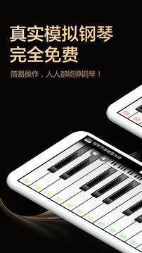 钢琴节奏键盘大师截图
