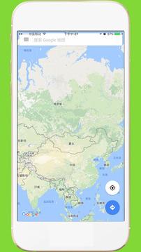 中文世界地图截图