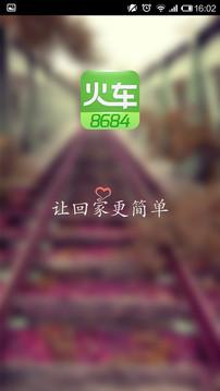 8684火车截图