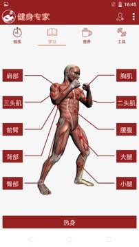 健身专家截图