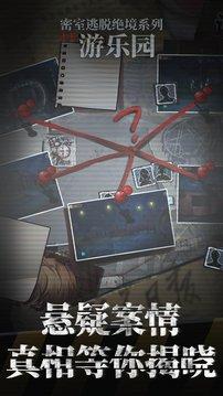 密室逃脱绝境系列11游乐园 Mod截图