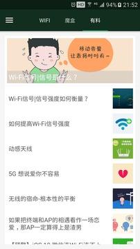 WiFi魔盒截图