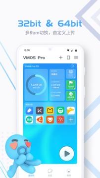 VMOSPro截图
