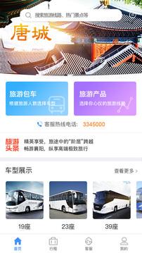襄阳旅游中心截图