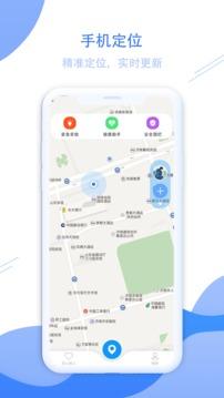 手机定位轨迹截图
