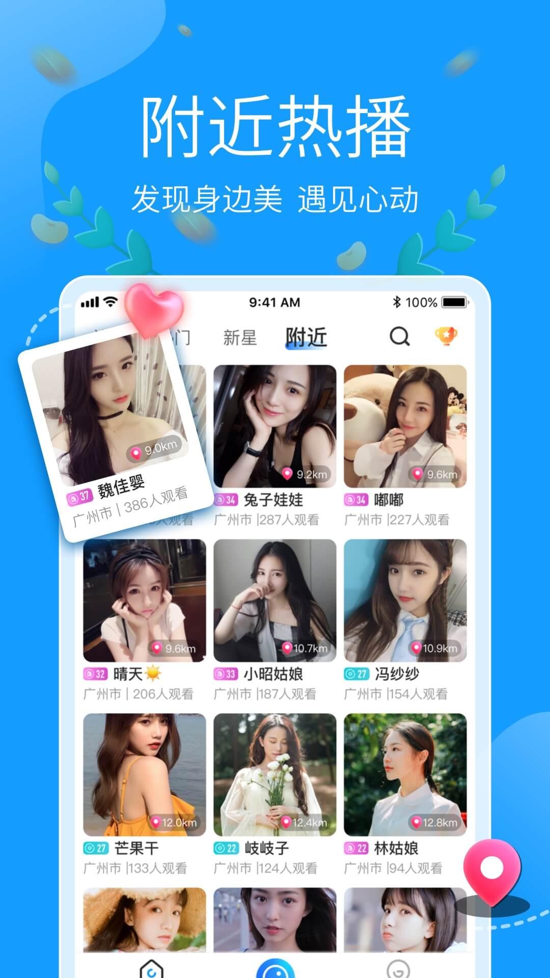 花样直播app2021免费安装 hy1app花样视频下载