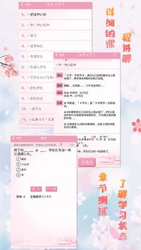 极速日语N1截图