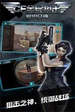 CF全名狙击:复仇女神截图