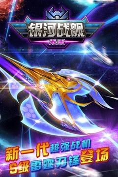 银河战舰:未来截图