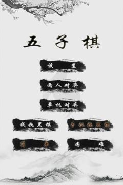 豆豆五子棋截图