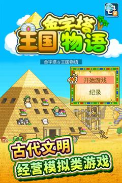 金字塔王国物语截图