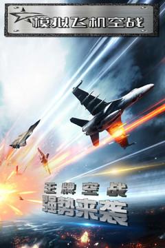 模拟飞机空战截图