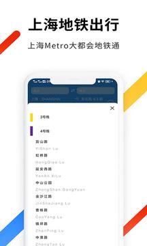 大都会上海地铁截图