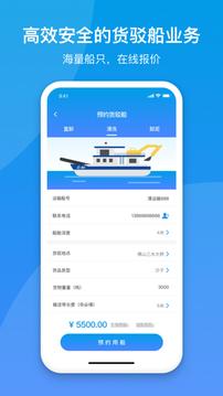 船汇-运输船截图
